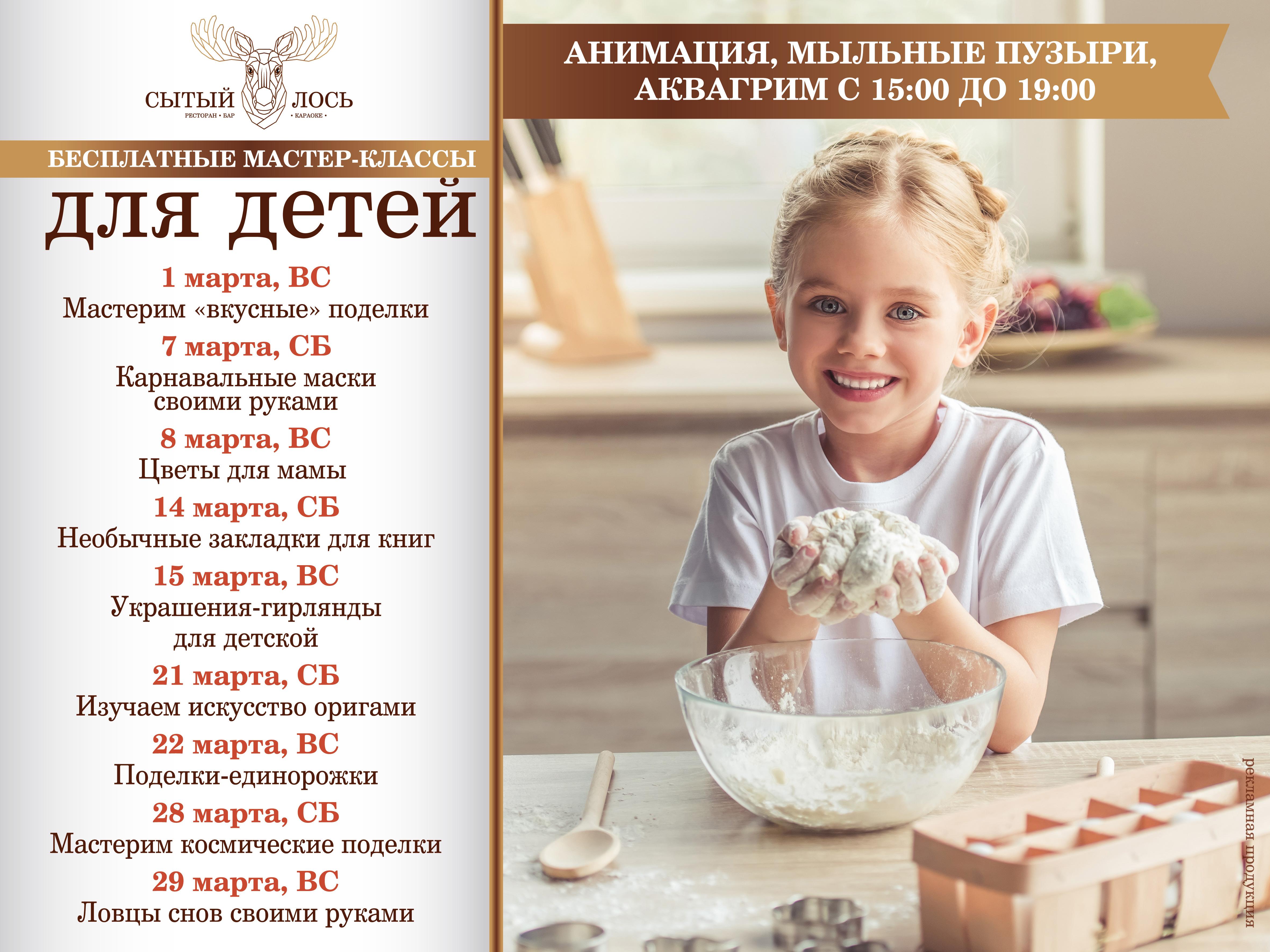 Афиша и расписание детских мастер-классов на март 2020