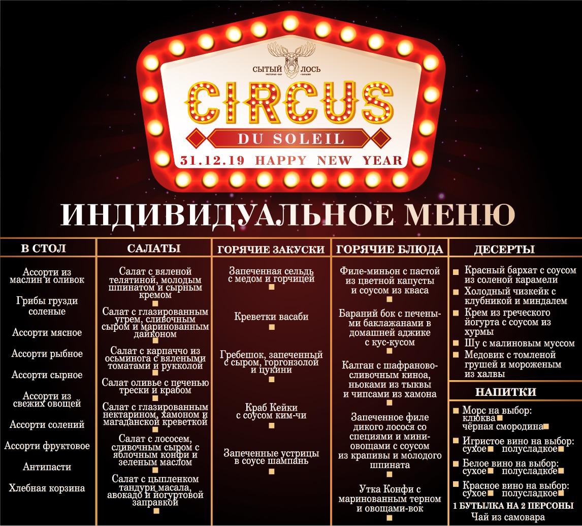 Новогодняя ночь 2019-2020 в ресторане Сытый лось Медведково и Коломенская - Цирк