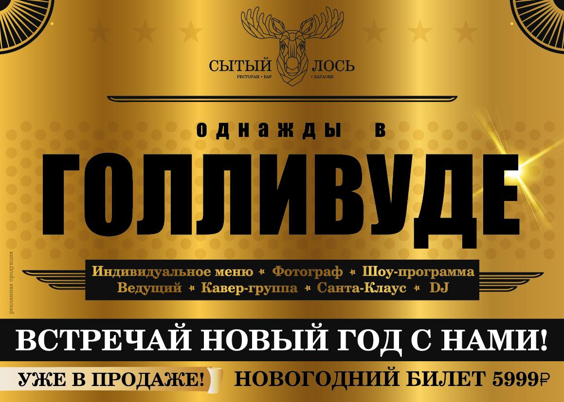 Новогодняя ночь 2019-2020 в ресторане Сытый лось Кунцево и Одинцово - Голливуд