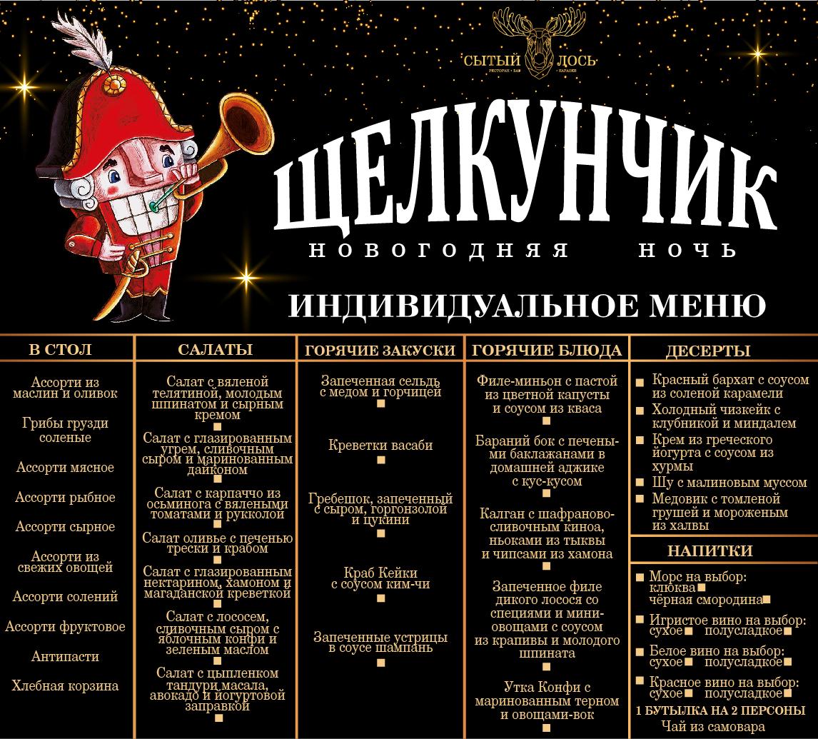 Новогодняя ночь 2019-2020 в ресторане Сытый лось Баррикадная и Текстильщики  - Щелкунчик