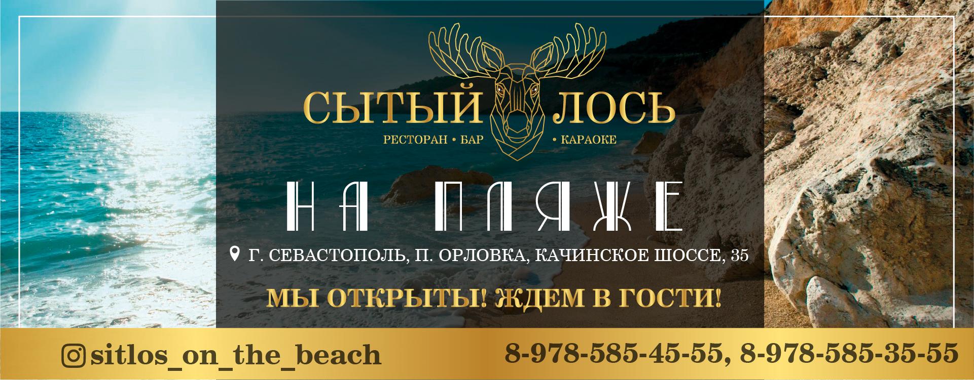 Ресторан Сытый лось в Крыму Севастополь