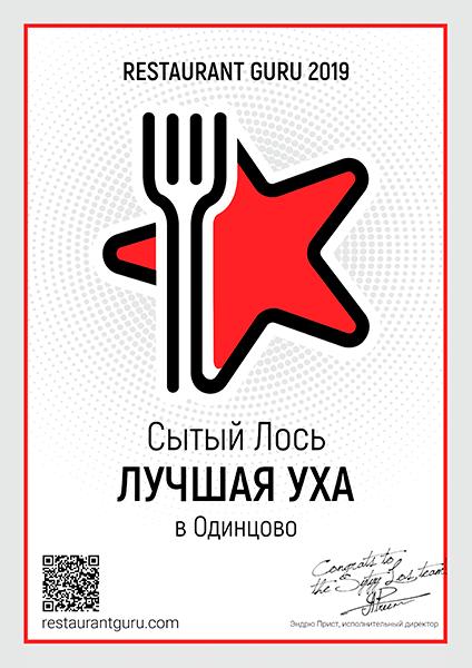 Restaurant Guru 2019 Лучшая уха в Сытый лось Оденцово